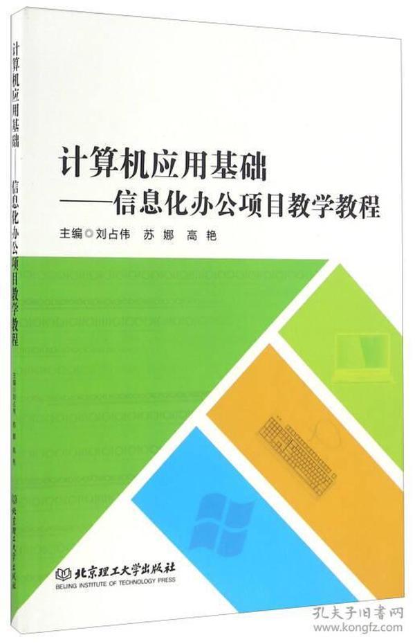 计算机应用基础 信息化办公项目教学教程