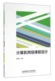 计算机网络课程设计