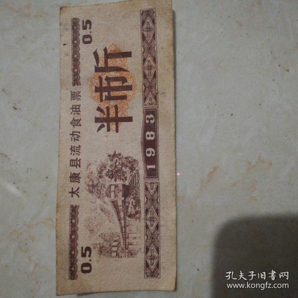 河南省太康县流动食油票【1983年】半市斤