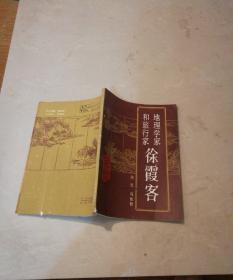 地理学家和旅行家徐霞客