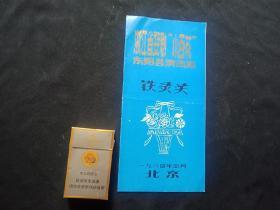 1984年浙江省婺剧小百花东阳县演出队--铁灵关