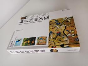 世界绘画大师图典:400位绘画大师的旷世杰作1000年世界艺术的魅力经典