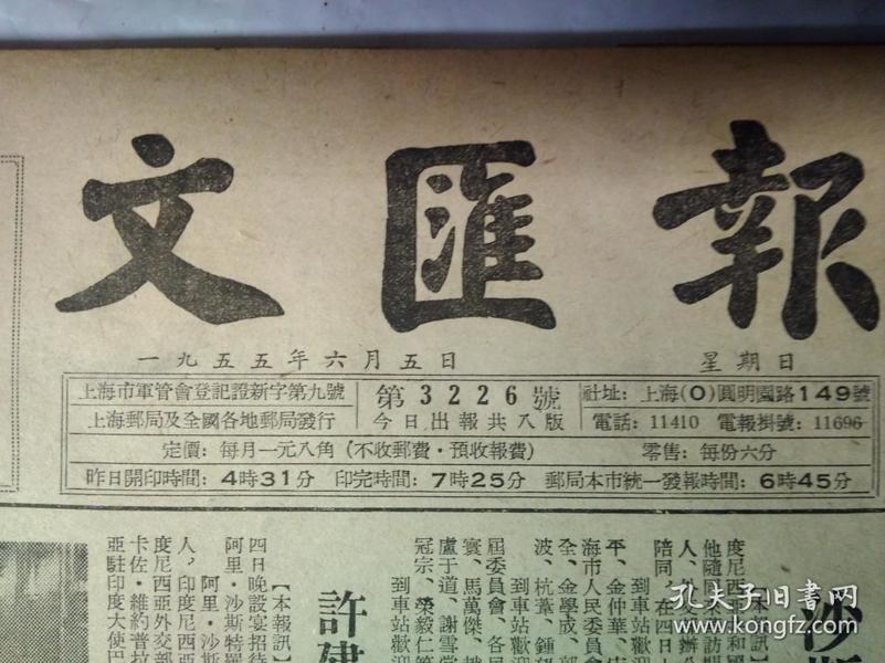 1955年6月5《文汇报》