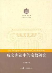 大国宪治丛书:成文宪法中的宗教研究