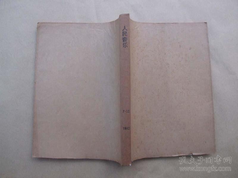 《人民音乐》1982年 第7—12期 合订本