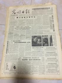 原版老报纸光明日报1988年3月18日
