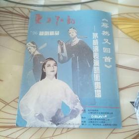 1996年《暮然又回首》茅威涛表演艺术专场演出戏单(茅威涛领衔主演)