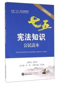 宪法知识公民读本(以案释法版)