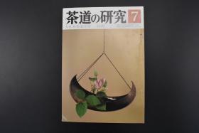 《茶道的研究》 1984年7月号总344号 日本茶道杂志 全书几十张图片介绍日本茶道茶器茶摆放流程和茶相关文化文学日文原版(每期具体内容详见目录图片)茶道仅仅是物质享受 而且通过茶会学习茶礼 陶冶性情