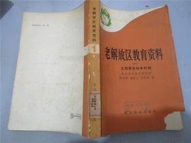 老解放区教育资料(一)土地革命战争时期
