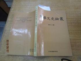 中华文史论丛 (第四十九辑).