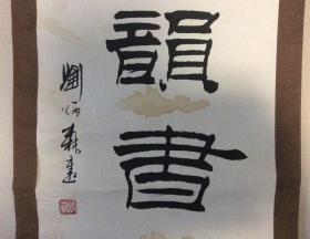 刘炳森书法,原装原裱,曾任北京故宫博物院研究员,中国书法家协会副图片