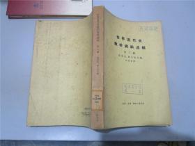 世界近代史教学资料选辑(第二辑)