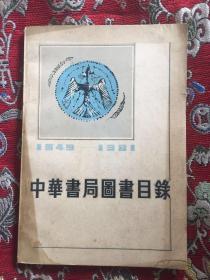 中华书局图书目录1949--1981
