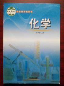 初中化学九年级上册,初中化学9年级上册,初中化学2015年3版,山东版