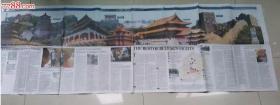 特大版面:中国日报(英文版)2张