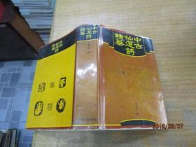 中古仙道诗精华(精装+护封).