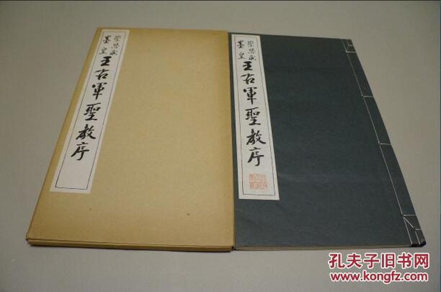 《崇恩藏墨皇 王右军圣教序》清雅堂  1983年