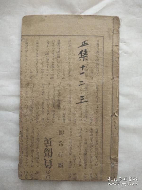 增补万宝全书【正集、11.12.13】