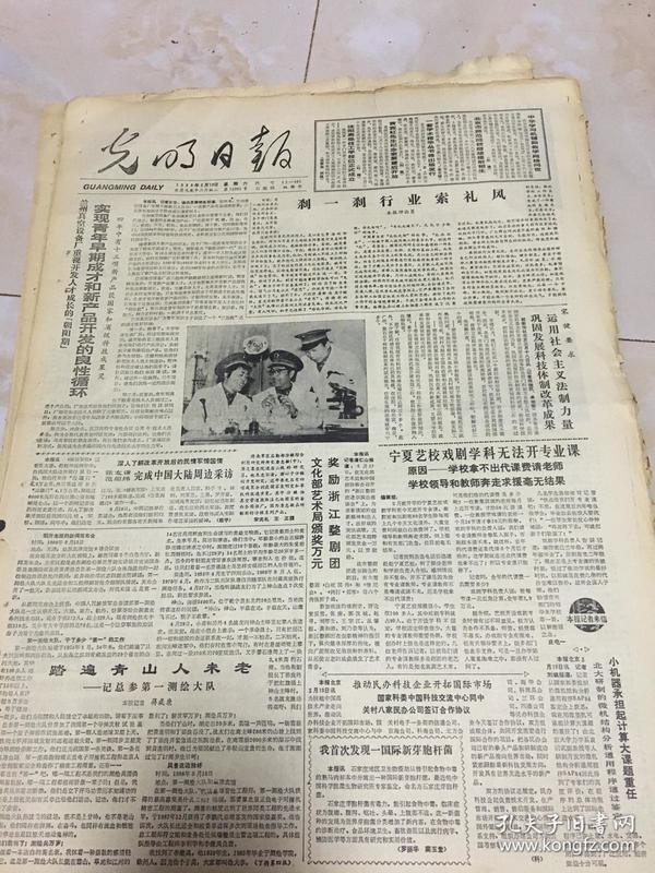 原版老报纸光明日报1988年3月19日