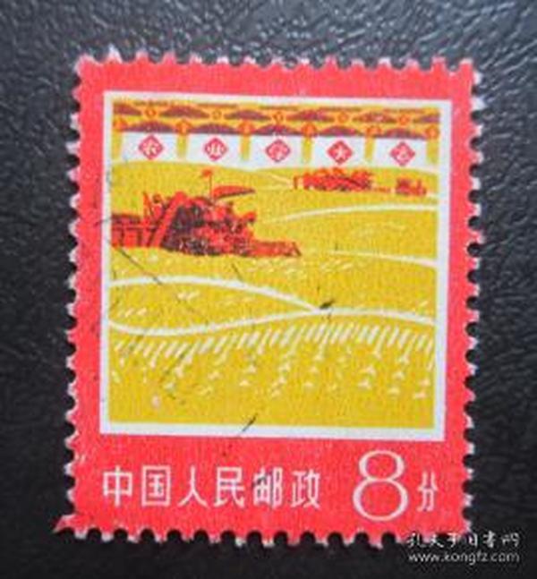 普18工农业生产建设图案--农业8分【免邮费看店内说明】
