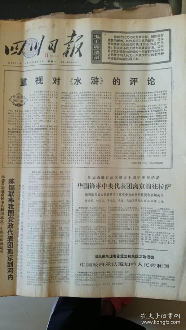 四川日报合订本1975年9月(如果要100本以上的按半价出售,可以议价)