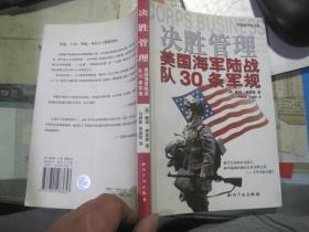 决胜管理--美国海军陆战队30条军规