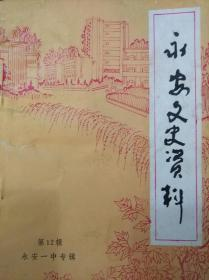 永安文史资料第12辑永安一中专辑