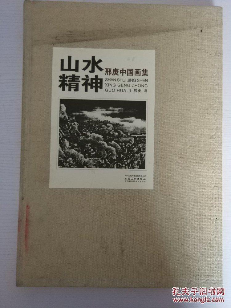 山水精神 邢庚中国画集