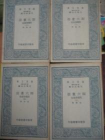 孙梅 《四六丛话 附选诗丛话》4册全,37年初版,包快递