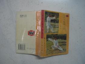 杨氏太极拳正宗(1997年一版五印)品佳,内页无涂画