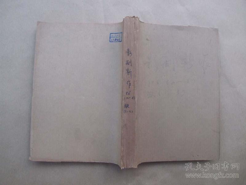 《影剧新作》1986年 第2、3、4、5、6、6期 合订本