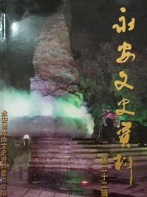 永安文史资料第22辑