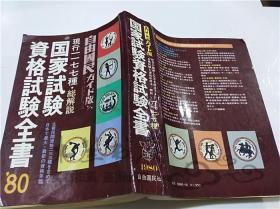 原版日本日文书 国家试验资格试验全书现行1177种・総解说 自由国民社 1980年 大32开平装