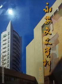 永安文史资料第21辑