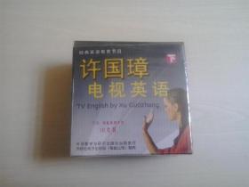 许国璋电视英语*下(VCD、电脑两用光盘。18片装 未开封
