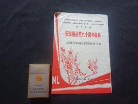 纪念梅兰芳九十周年诞辰京剧青年演员清唱比赛专场