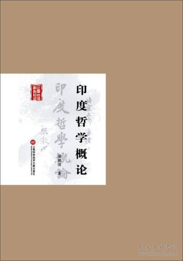 民国首版学术经典丛书(第2辑):印度哲学概论