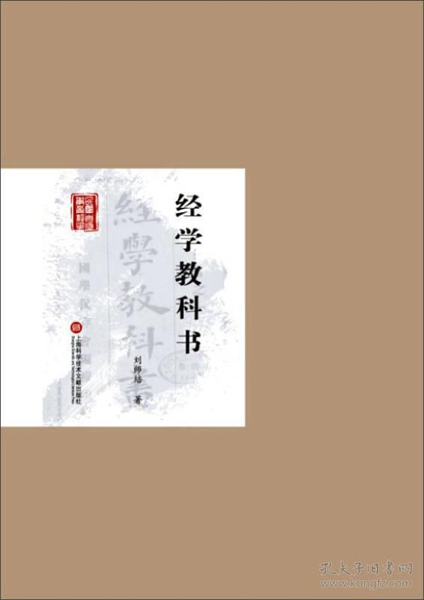 民国首版学术经典丛书·第2辑:经学教科书