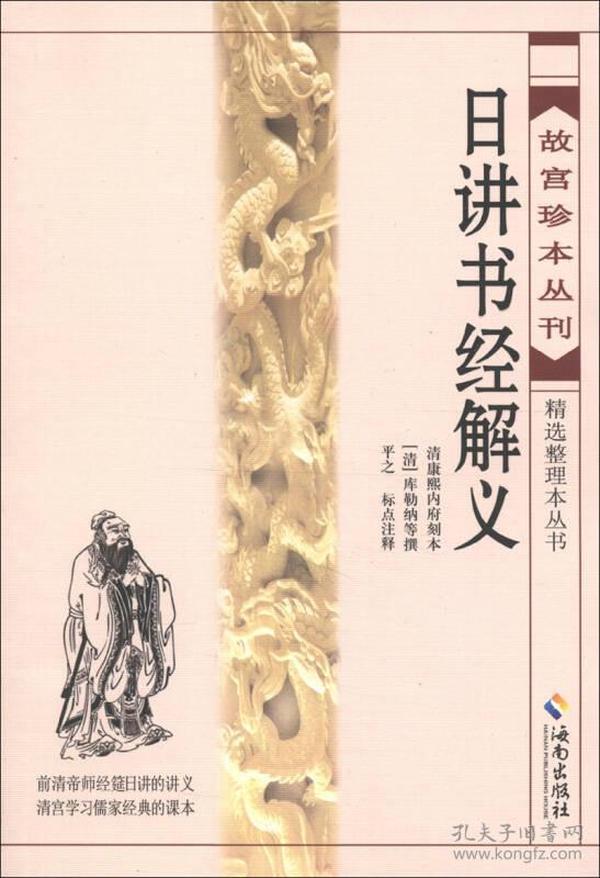 故宫珍本丛刊·精选整理本丛书:日讲书经解义