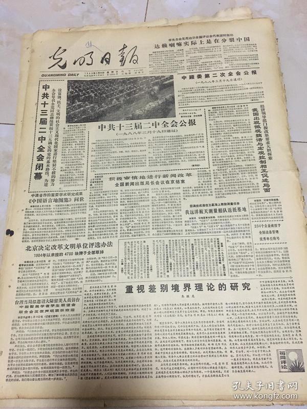 原版老报纸光明日报1988年3月20日中共十三届二中全会闭幕