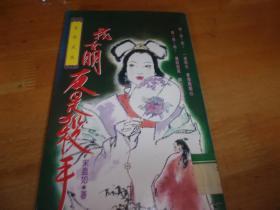 奇情武侠小说--宋盈如--我女朋友是杀手--1册全---馆藏书,品以图为准