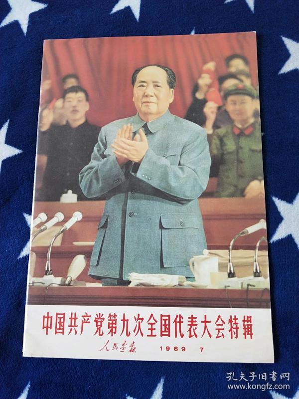 画报,宣传画【中国共产党第九次全国代表大会特辑】宣传报,解放军画报 1969、7,怀旧版书刊。