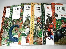 我的第一本科学漫画书 热带雨林历险记
