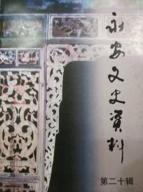 永安文史资料第20辑