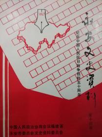 永安文史资料第14辑