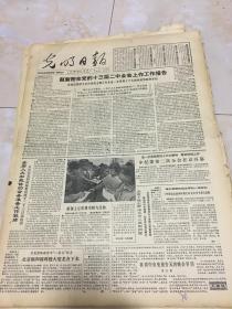 原版老报纸光明日报1988年3月21日