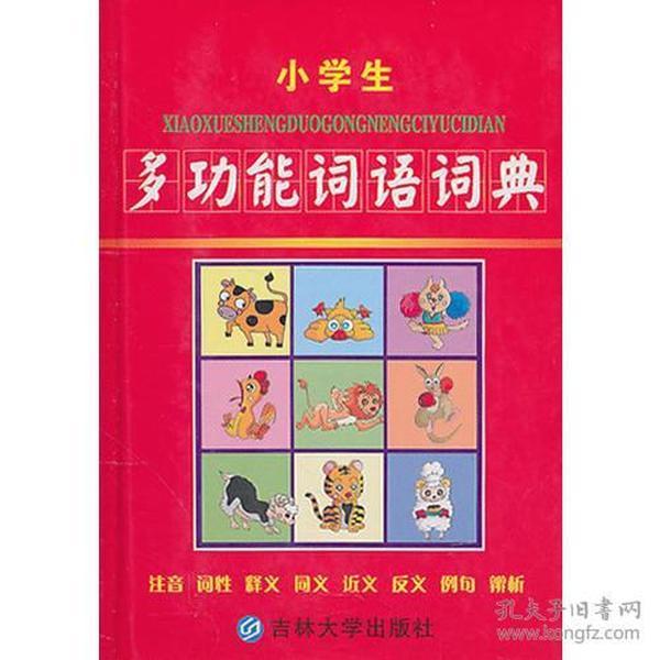 小学生 多功能词语词典 最新版