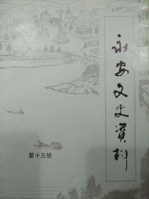 永安文史资料第13辑