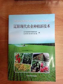 辽阳现代农业种植新技术